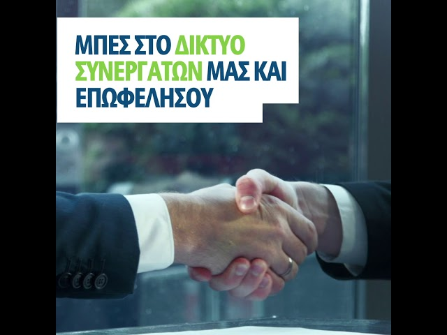 Δίκτυο συνεργασίας με... ιστορία!