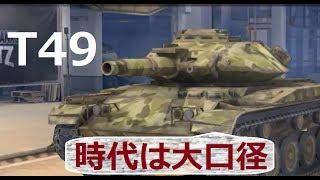 ピク芯のWoTBlitz催眠実況 part48【T49】 thumbnail