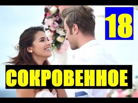 СОКРОВЕННОЕ 18 СЕРИЯ РУССКАЯ ОЗВУЧКА. Анонс и дата выхода