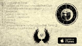 Bahh Tee - Танцы-тусы-клубы-дуры (ft Tiana)