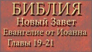 Обложка Библия Новый Завет Евангелие от Иоанна Главы 19 21