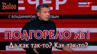 ПОДГОРЕЛО. ПЕТИЦИЯ СОЛОВЬЕВА НАБРАЛА 100 т.!