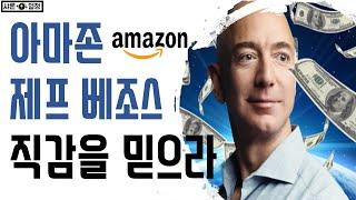 아마존닷컴  제프 베조스 - 당신의 직감을 믿고 작게 …