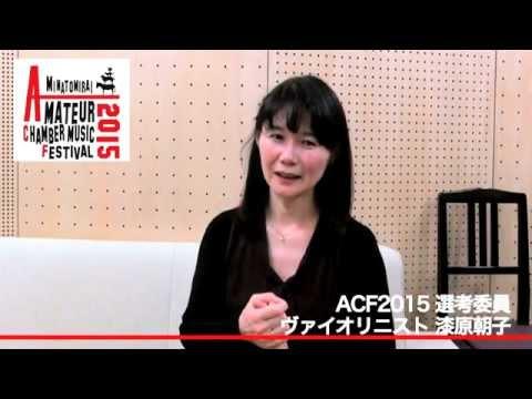 ACF2015選考委員 漆原朝子メッセージ②(アマチュア音楽活動の愉しみについて)