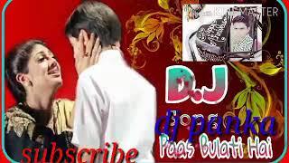 Pass bulati hai DJ pankaj hard dholki mix