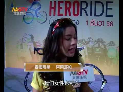 MGTV โตโยต้า ลีสซิ่ง แถลงข่าว Toyota Leasing Hero Ride ปั่นเพื่อน้อง 詩琳通公主懿賜杯為貧困兒童騎行公益比賽將於12月開賽