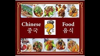 중국 요리 10가지 사진 정리 영상~~!! 10 Chi…