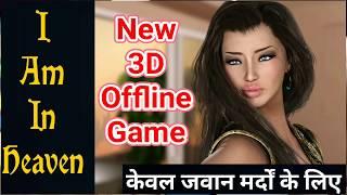 New 3d offline games केवल पुरुषों के लिए