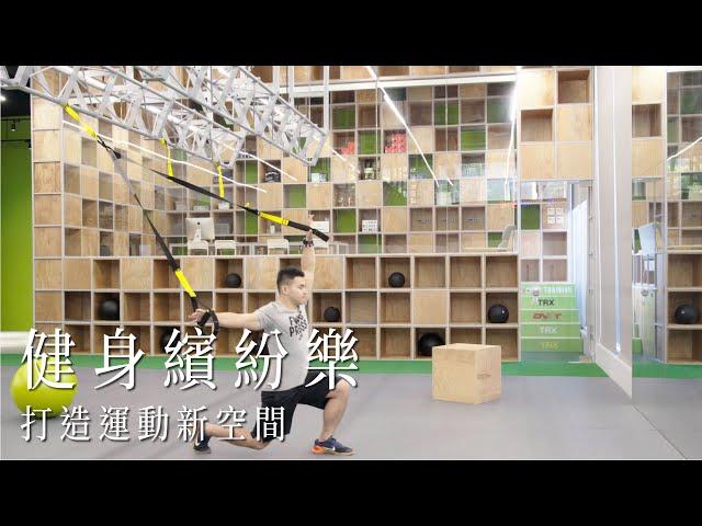 原來健身也可以很有趣!打造運動新空間|商業空間|Take a C|動態錄影| # Shop