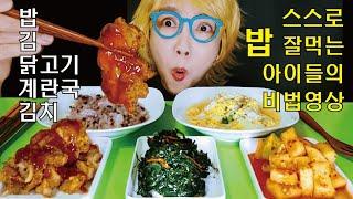 닭고기,계란국,김,밥,김치 (아이들의 식사도우미)