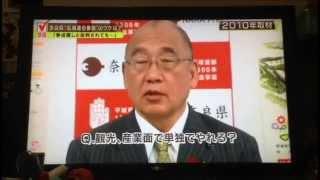 奈良県荒井知事、一転して関西広域連合の一部加入を表明