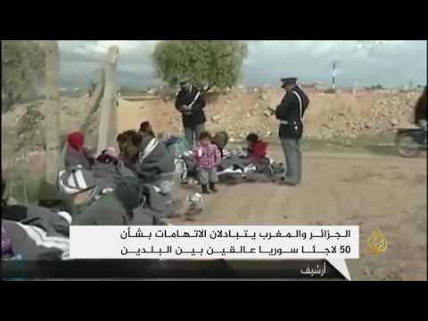 الجزائر والمغرب يتبادلان الاتهامات بشأن 50 لاجئا سوريا
