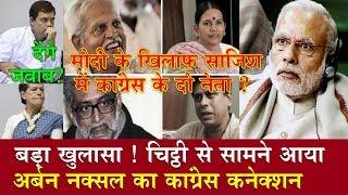 Modi के खिलाफ बड़ी साजिश पर बड़ा खुलासा ! अर्बन नक्सल को मदद देने के लिए तैयार थे दो कांग्रेसी