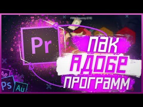 Пак Adobe программ!
