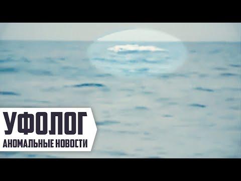 ОГРОМНЫЙ НЛО ПРИЗЕМЛИЛСЯ В СРЕДИЗЕМНОМ МОРЕ / ШОК / Сентябрь 2016
