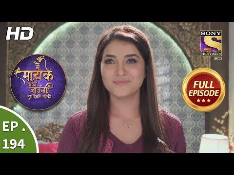 Main Maayke Chali Jaaungi Tum Dekhte Rahiyo - Ep 194 -  Episode - 18th June 2019