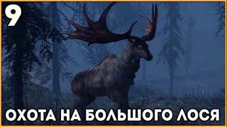Прохождение Far Cry Primal 【Часть 9】 Охота на большого лося 【1080p 60fps】