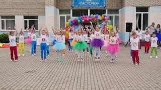 Флешмоб в детском саду 2020 Танец - Недетское Время ДИСКОТЕКА АВАРИЯ Детский