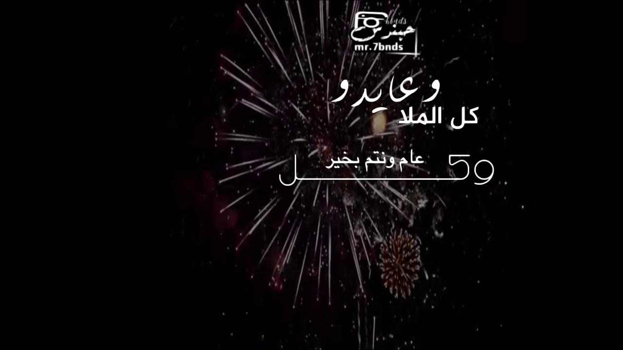 حالات وتس آب العيد 2010 كل عام وانتم بخير العيد هلو ياهلا يامرحبا يامسهلا Youtube