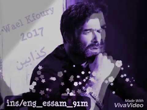 Wael Kfoury ... Kezzabeen ..وائل كفوري كزابين 2017