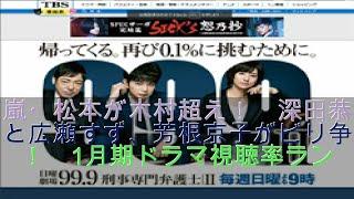 元SMAP・木村拓哉、嵐・松本潤、KAT-TUN・亀梨和也、Hey! Say! JUMP・山...