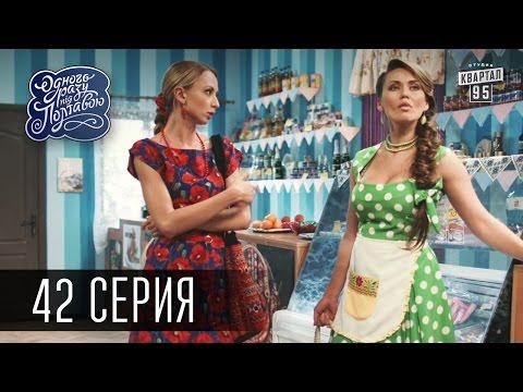 Однажды под Полтавой / Одного разу під Полтавою - 3 сезон, 42 серия   Сериал Комедия 2016