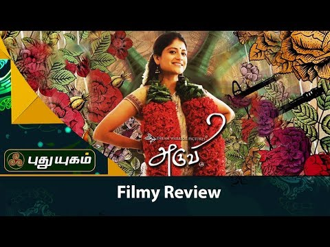 Aruvi movie Running Successfully | Aditi...