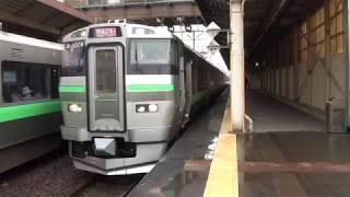 733系快速エアポート125号 新札幌駅発車