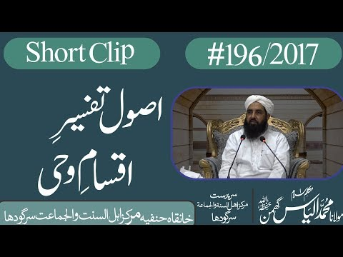 Types of Revelation وحی کی اقسام | Usool e Tafseer Series سلسلہ اصول تفسیر thumbnail