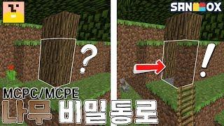 모드없이 숨겨진 나무비밀통로 만들기! [마인크래프트 PC/PE:기묘한실험실] Minecraft PC/PE [김뚜띠]