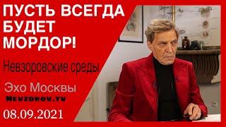 Невзоров. Невзоровские среды на радио \Эхо Москвы\ 08.09.2021