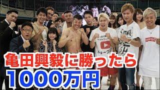 【亀田興毅に勝ったら1000万円】亀田さんと本気の死闘をしました。