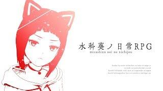 [LIVE] 【弾き語りLIVE】水科葵の日常RPG[27]【アーティスト縛り編 Part4】【最後にとっておき情報公開⁉︎】