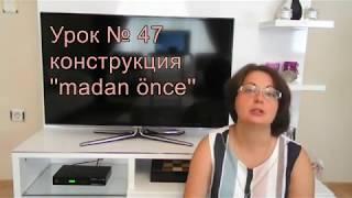 Турецкий язык с нуля. Урок № 47. Конструкция madan önce