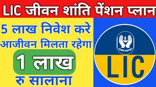 LIC जीवन शांति पेंशन प्लान। LIC Jeevan Shanti Pension Plan, LIC Jeevan Shanti Policy Scheme in Hindi
