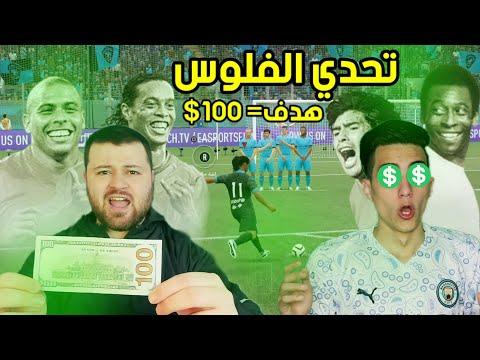 تحدي الفلوس ضد عبدو 😱 كل هدف 100 دولار 🔥فيفا 21 FIFA