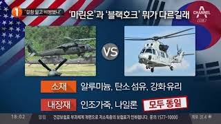 """""""결함 알고 비행했나"""" thumbnail"""