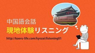 http://kaeru-life.com/kyozai/listening01/ | 本教材では、現地へ行か...