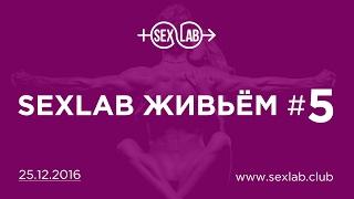 SexLab ONLINE #5 25.12.2016 17:00