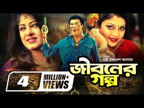 Jiboner Golpo | Full Movie | HD1080p | Manna | Moushumi | Shabnur | Joy | Alamgir | Kabori Sarwar
