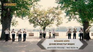 ДУХОВ ОРКЕСТЪР ВИДИН - Влашко хоро / DUHOV ORKESTAR VIDIN - Vlashko horo