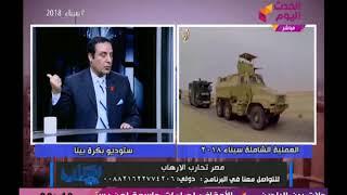 بكرة لينا مع أحمد حسن ونشوي الشريف| ولقاء مع اللواء عبد الله الشهاوي 15-2-2018