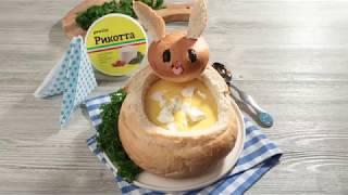 Овощной «Супчик-зайчик» с рикоттой