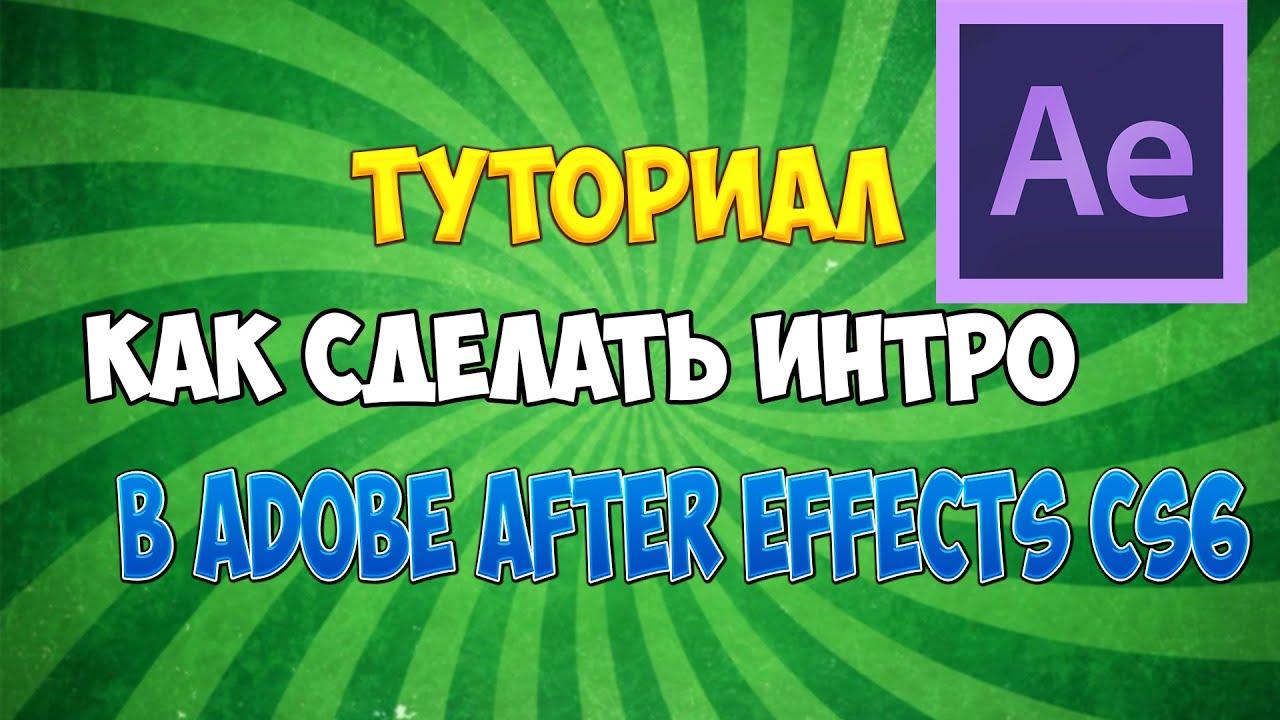 Как сделать интро adobe after effects cs6 фото 542