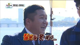 [Infinite Challenge] 무한도전 - The joining of new members is a big help 20180421