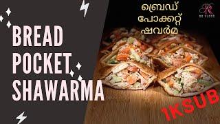 Bread Pocket Shawarma  ബരഡ പകകററ ഷവർമ  IFTAR SPECIAL  Malayalam SHAWARMA Ramadan Special