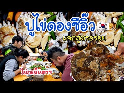 EP.286 - marinated raw crab