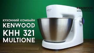 Кухонная машина Kenwood KHH 321 MultiOne - видео обзор