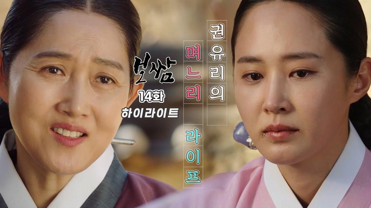 권유리 정체 1도 모르는 정일우 어머니(feat.시어머니)의 만행,,💦   MBN 20210613 방송
