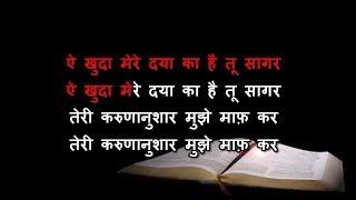 Aye Khuda Mere Daya Ka Hai Tu Sagar - Karaoke - Hindi Christian Song - Kavita Krishnamurthy